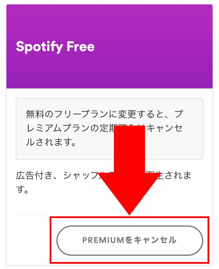 Spotify Premium解約_5