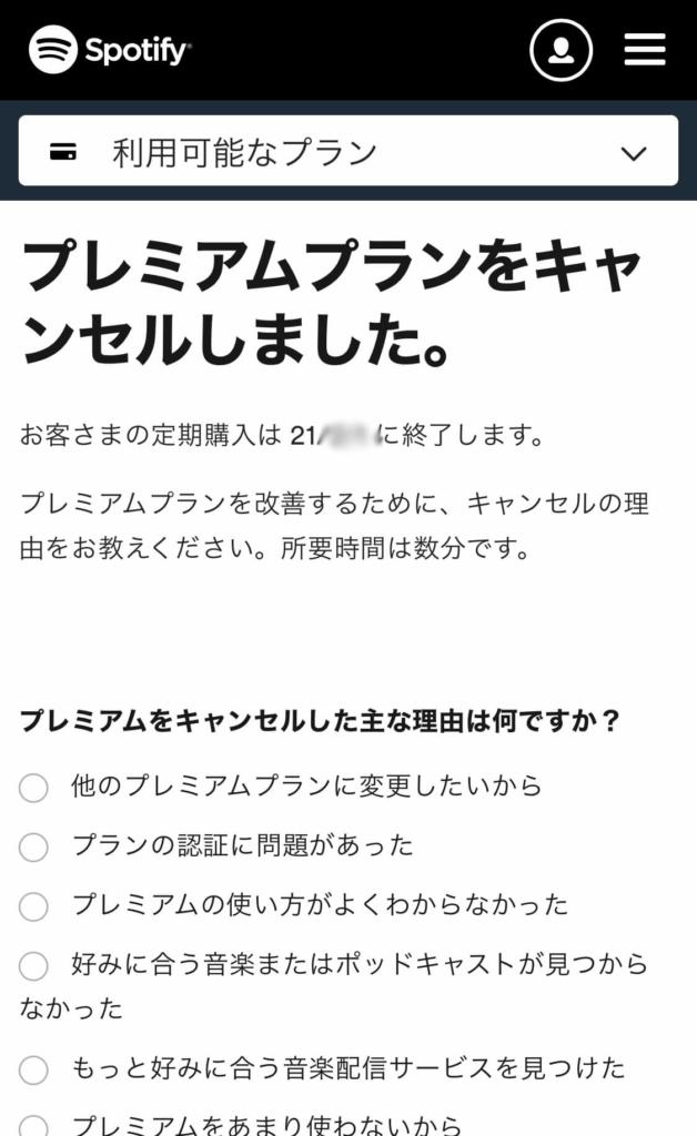 Spotify Premium解約_7
