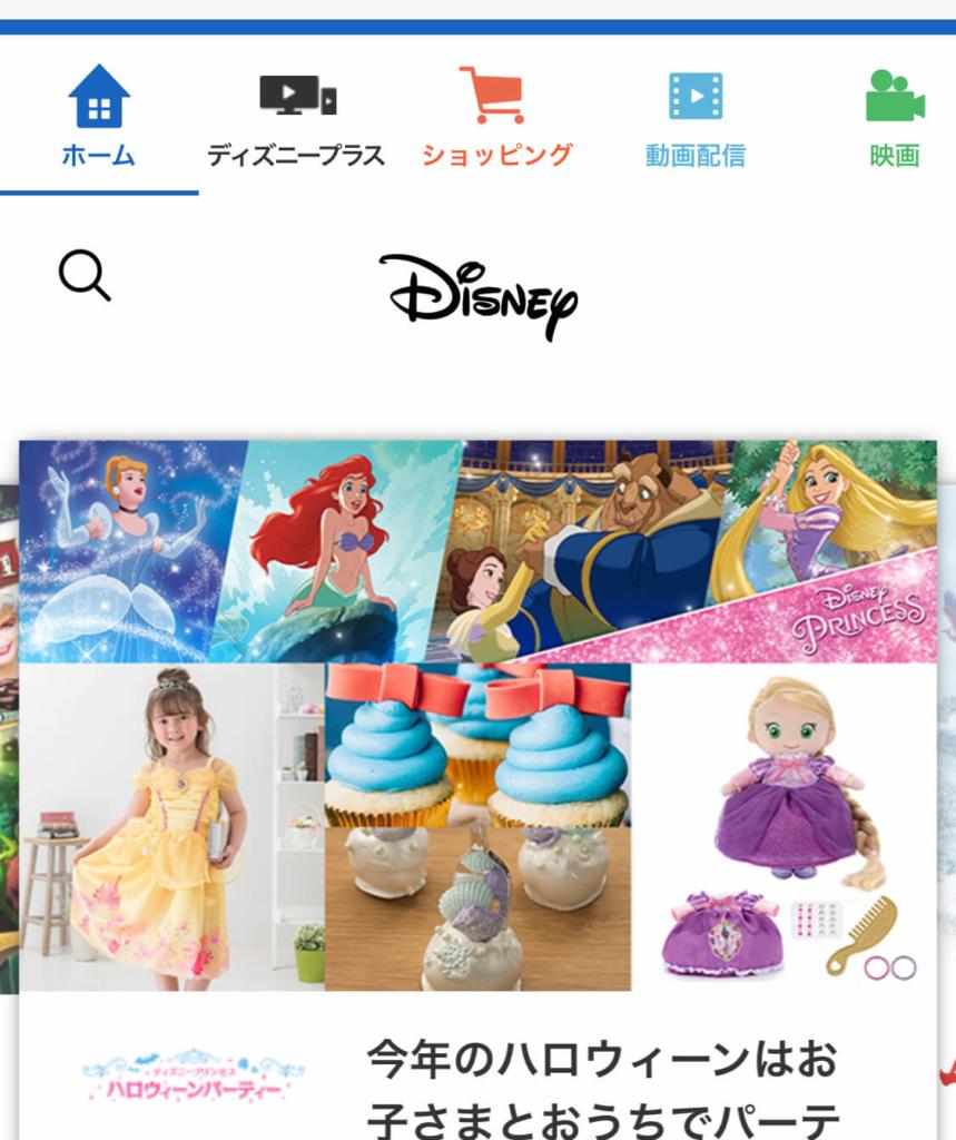 ディズニープラス(Disney+)退会・解約_14