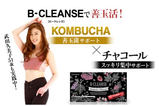 縛りなし ビークレンズ 武田久美子も大満足の炭ダイエット!食事制限なし!ビークレンズで美ボディに!口コミや評判は良い?悪い?